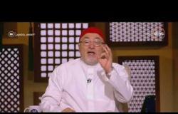 لعلهم يفقهون - الشيخ خالد الجندي: الندر عبادة مكروهة من الله ويفعلها البخلاء