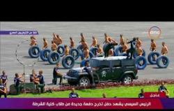 تغطية خاصة - عروض عسكرية وقتالية للخريجين الجدد لكلية الشرطة في حفل تخرجهم