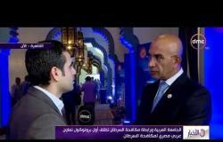 الأخبار - الجامعة العربية ورابطة مكافحة السرطان تطلق أول بروتوكول تعاون عربي مصري لمحافحة السرطان