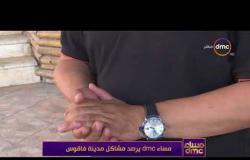 مساء dmc - | كاميرا البرنامج ترصد مشاكل مدينة فاقوس بمحافظة الشرقية |