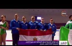 الأخبار - مصر تواصل تصدرها لجدول الميداليات في دورة الألعاب الإقريقية الثالثة للشباب بالجزائر