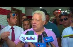 مرتضى منصور: تركي أل الشيخ تطوع بصفقة فرجاني ساسي وأشكره على دعم الزمالك