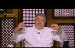 لعلهم يفقهون - الشيخ خالد الجندي: نحن أقل شعوب الأرض تدينا لهذا السبب
