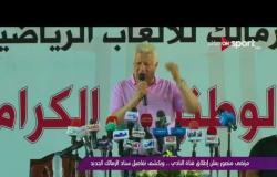 مرتضى منصور يعلن إطلاق قناة النادى .. ويكشف تفاصيل ستاد الزمالك الجديد