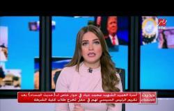 أسرة العميد الشهيد محمد عياد في حوار خاص لحديث المساء بعد تكريم الرئيس السيسي لهم