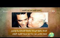 """8 الصبح - فقرة أنا المصري عن """" الفنان الكبير ... سيد عبد الكريم """""""
