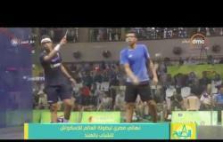 8 الصبح - نهائي مصر لبطولة العالم للإسكواش للشباب بالهند