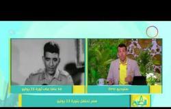 8 الصبح - مصر تحتفل بمرور 66 عاماً على ثورة 23 يوليو