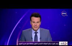 الأخبار - رئيس الوزراء يتابع الموقف التنفيذي لتطوير منطقة سور مجرى العيون