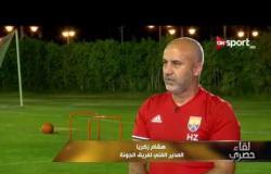 """هشام زكريا : اللعب الجماعي أكثر ما ميز كأس العالم.. """"مفيش نجم يقدر يشيل فريق"""""""