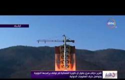 الأخبار- تقرير دولي سري يقول إن كوريا الشمالية لم توقف برامجها النووية وتواصل خرق العقوبات الدولية