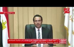 معاون وزير التموين يكشف خطوات إضافة المواليد الجُدد على بطاقات التموين بسهولة