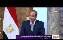 الأخبار - السيسي يؤكد دعم مصر للحكومة الشرعية في اليمن