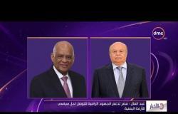 الأخبار - عبد العال : مصر تدعم الجهود الرامية للتوصل لحل سياسي للأزمة اليمنية