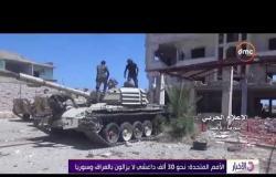 الأخبار - الأمم المتحدة : نحو 30 ألف داعشي لا يزالون بالعراق وسوريا
