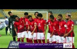 الأخبار - الاهلي يسقط في فخ التعادل السلبي أمام النجمة اللبناني بكأس العرب