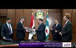 الأخبار - وزير البترول يوقع 3 اتفاقيات للبحث عن البترول والغاز في البحر المتوسط والصحراء الغربية