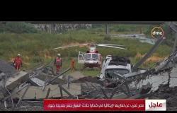 الأخبار - مصر تعرب عن تعازيها لإيطاليا في ضحايا حادث انهيار جسر بمدينة جنوى