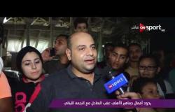 ردود أفعال جماهير الأهلى عقب التعادل مع النجمة اللبنانى