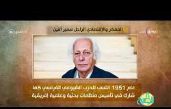 """8 الصبح - فقرة أنا المصري عن """" المفكر و الإقتصادي الراحل ... سمير أمين """""""