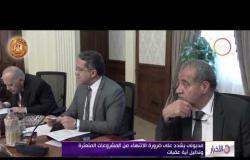 الأخبار - مدبولي يوجه بتقديم كافة أوجه الرعاية للحجاج المصريين