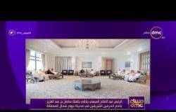 مساء dmc - الرئيس السيسي يلتقي بالملك سلمان خادم الحرمين الشريفين في مدينة نيوم شمال المملكة