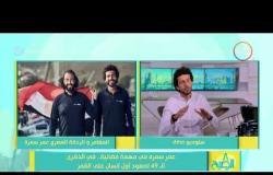 """8 الصبح - لقاء مع المغامر المصري """" عمر سمرة """""""