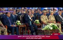 """الرئيس السيسي """" لن نتمكن من تحقيق هذه المشاريع لولا الإستقرار والأمن"""" - تغطية خاصة"""