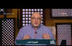 لعلهم يفقهون - الشيخ خالد الجندي يروي قصة حدثت في عصر سيدنا عمر بن الخطاب