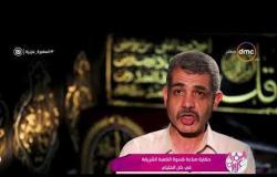 """السفيرة عزيزة - حكاية صناعة كسوة الكعبة الشريفة في """" خان الخليلي """""""