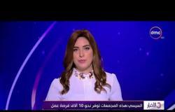 الأخبار - الرئيس السيسي يشهد افتتاح مجمع إنتاج الأسمنت والرخام والجرانيت في بني سويف