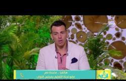 """8 الصبح - مداخلة عضو لجنة التعليم بمجلس النواب """" ماجدة نصر """" بشأن مصروفات المدارس الخاصة"""