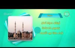 8 الصبح - أحسن ناس | أهم ما حدث في محافظات مصر بتاريخ 16 - 8 - 2018