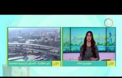8 الصبح - الداخلية تشن حملات على الأسواق لضبط الأغذية الفاسدة .. واجتماعات مع التجار لتخفيض الأسعار