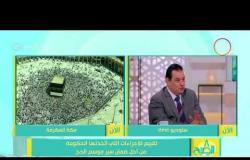 8 الصبح - الخبير السياحي/ عماري عبد العظيم - يتحدث عن اسباب ارتفاع أسعار موسم الحج