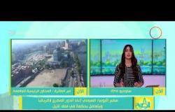 8 الصبح - سفير إثيوبيا : السيسي أعاد الدور المصري لإفريقيا ويتعامل بحكمة في ملف النيل