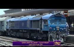 """مساء dmc - """"السكة الحديد"""" : الدفع بـ 26 قطارا إضافيا خلال فترة إجازة العيد"""