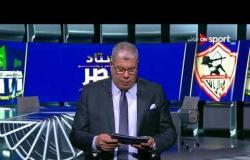تشكيل فريقي مصر للمقاصة والزمالك لمواجهتهما بالجولة الثالثة من الدوري