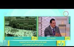 """8 الصبح - لقاء مع الخبير السياحي """" عماري عبد العظيم """" الأجراءات التي اتخذتها الحكومة لسير موسم الحج"""