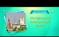 8 الصبح - أحسن ناس | أهم ما حدث في محافظات مصر بتاريخ 17 - 8 - 2018