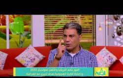8 الصبح - المدير الفني الأسبق لمنتخب الشباب: تخبط إتحاد الكرة يجب ان يتوقف