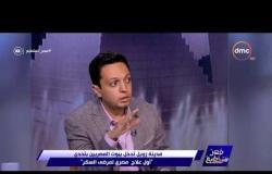 """مصر تستطيع - د/ ابراهيم الشربيني يعلن متى ستكون """" الضمادة النانونية الذكية """" متاحة للجميع ؟"""