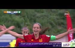 الأخبار - إسبانيا تهزم نيجيريا وتتأهل للمربع الذهبي في مونديال السيدات تحت 20 عاما