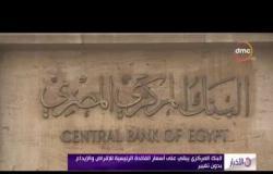 الأخبار - البنك المركزي يبقي على أسعار الفائدة الرئيسية للإقراض والإيداع بدون تغيير