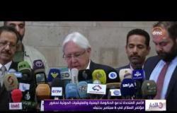 الأخبار - الأمم المتحدة تدعو الحكومة اليمنية والميلشيات الحوثية لحضور مؤتمر السلام في 6 سبتمبر بجنيف