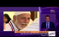 الأخبار - موفد dmc يكشف المستجدات بالنسبة للحجاج وأي استفسارات تخص البعثة المصرية