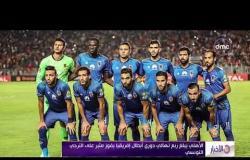 الأخبار - الأهلي يبلغ ربع نهائي دوري أبطال إفريقيا بفوز مثير على الترجي التونسي