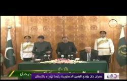 الأخبار - عمران خان يؤدي اليمين الدستورية رئيسا لوزراء باكستان