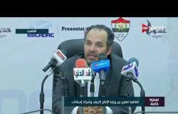 محمد كامل: عقب تطوير ستاد السلام .. الجميع سوف يتمنون إقامة أي مباراة هناك