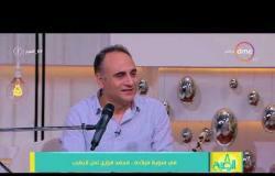 """8 الصبح - المطرب """" وليد حيدر """" يتحدث عن بدايات الفنان """" محمد فوزي """" والمحطات الملفتة في حياته"""